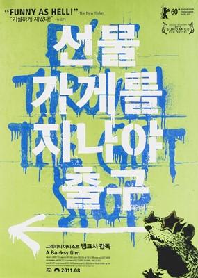 Lot 63 - Banksy (British 1974-), 'Exit Through The Gift Shop (Korean Green)', 2011
