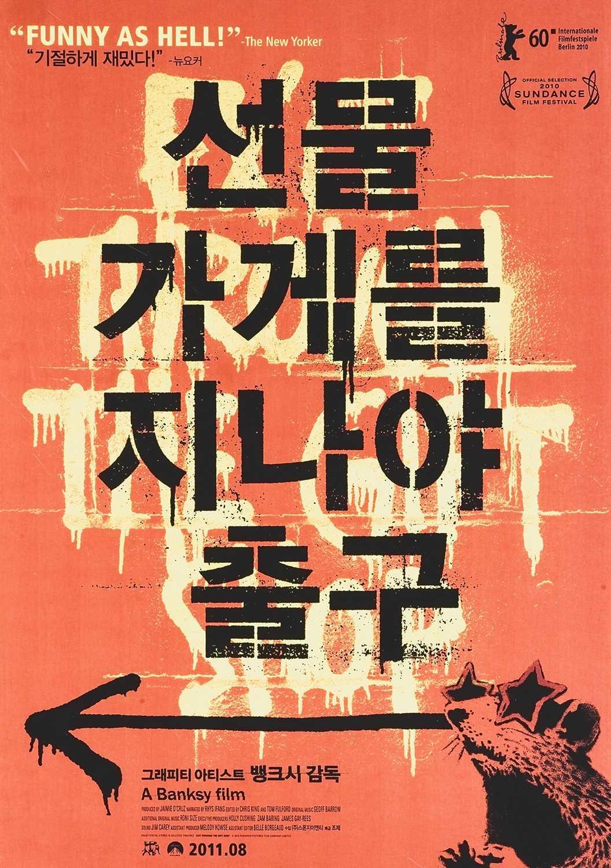 Lot 64 - Banksy (British 1974-), 'Exit Through The Gift Shop (Korean Orange)', 2011