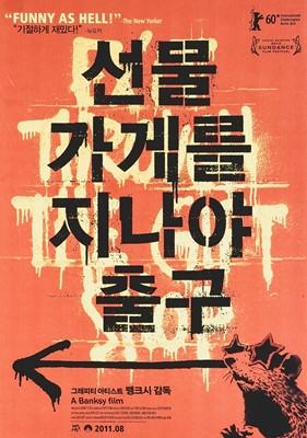 Lot 80 - Banksy (British 1974-), 'Exit Through The Gift Shop (Korean Orange)', 2011