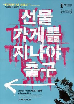 Lot 14 - Banksy (British 1974-), 'Exit Through The Gift Shop (Korean Blue)', 2011