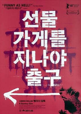 Lot 15 - Banksy (British 1974-), 'Exit Through The Gift Shop (Korean Pink)', 2011